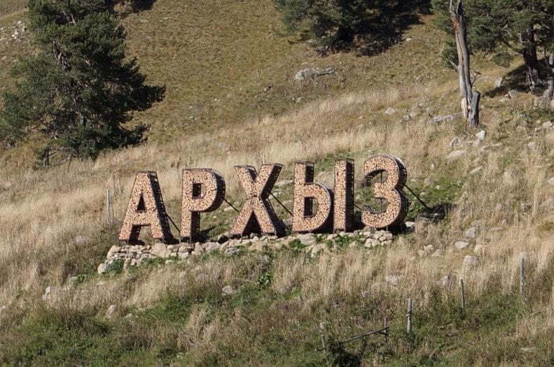 Тур в Архыз на ноябрьские праздники 2020